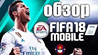 FIFA MOBILE 18 - ОБЗОР НОВОЙ МОБИЛЬНОЙ ФИФЫ (ПЕРВЫЕ ПАКИ)