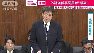 外務省領事局長が感染 茂木外務大臣の会見も中止に(20/04/10)