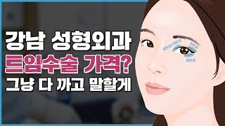 [눈성형가격] 강남 성형외과 트임 수술 가격? 그냥 대…
