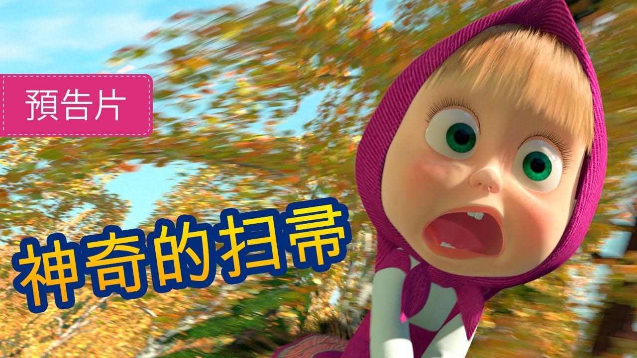 NEW 10月23日 📽玛莎和熊 🐰🧹 神奇的扫帚 🧛♀️ (预告片) 🐻👱♀️ Masha and the Bear😊儿童动画片