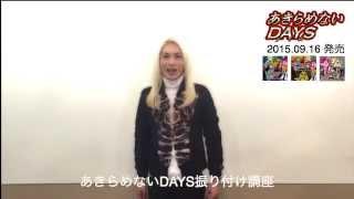 ワーナーミュージック移籍 第1弾シングル サイコ・ル・シェイム 「あき...