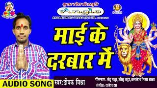 New Devigeet Songs 2017 # माई के दरबार में # Mai Ke Darbar Me # Singer - Deepak Mishra