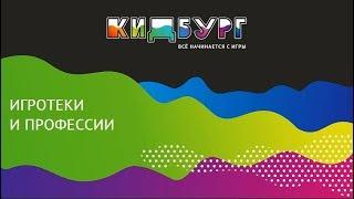 Игротека для малышей Занятный дом. Санкт-Петербург КидБург Гранд Каньон