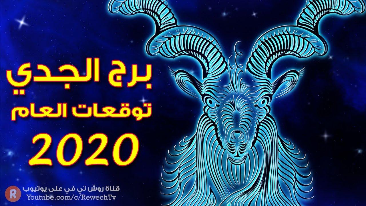 توقعات برج الجدي لعام 2020