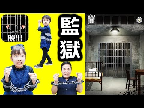 ★「脱獄計画を実行します!」~監獄からの脱出~前編★Escape Game from the Prison★