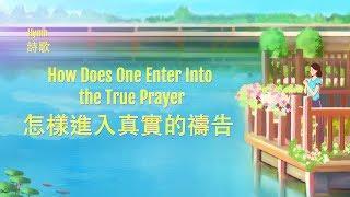 晨祷诗歌《怎样进入真实的祷告》【英文中字】