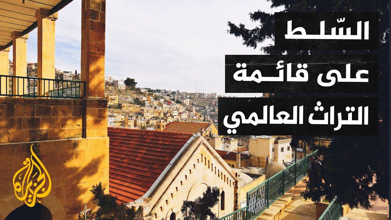 مدينة السلط تراث عالمي أردني تضمّه اليونسكو إلى قائمتها