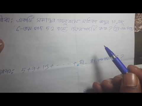 Somantor Dhara || BCS, Bank, Primary Etc || Fast Math For You || Competitive Math || MK24 ||