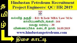 Hindustan petroleum hpcl recruitment 2019 : project engineers/ qc/ hr/ law officers
