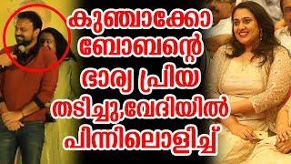 കുഞ്ചാക്കോ ബോബന്റെ ഭാര്യ പ്രിയ തടിച്ചു,വേദിയിൽ പിന്നിലൊളിച്ച് | Kunchako boban wife priya new look