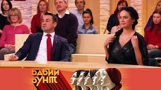 Бабий бунт - Выпуск от01.12.2017