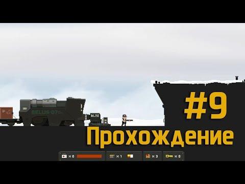 КРУТОЙ ПОПУТЧИК ► The Final Station