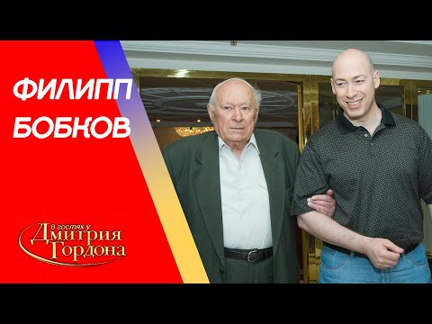 Филипп Бобков. 'В