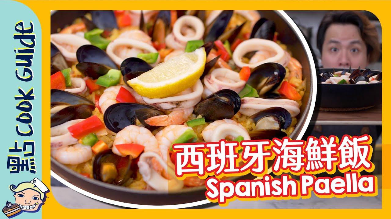 【西班牙海鮮飯🥘】一鍋熟西式煲仔飯?|Spanish Paella [Eng Sub]