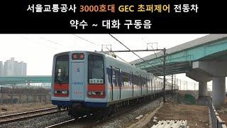 [ASMR] 서울지하철 3호선 GEC 초퍼제어 전동차 …
