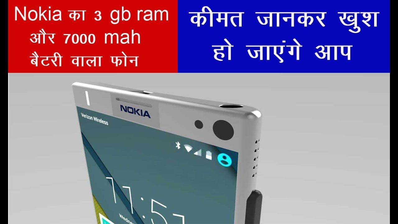 Nokia ka 3 GB RAM और 7000 mAh बैटरी वाला फोन