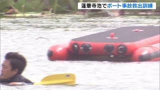 蓮華寺池でボート事故救出訓練(藤枝市)