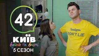 Киев днем и ночью - Серия 42 - Сезон 5