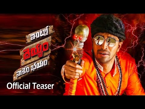 Allari Naresh Intlo Dayyam Nakem Bhayam Official Teaser   Latest Telugu Movie   G Nageswara Reddy