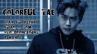 Colorful Tae. EXO - Monster (Если бы песня была о том, что происходит в клипе)