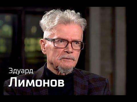 По-живому. Эдуард Лимонов