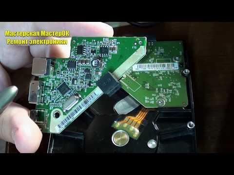 Шифрование MBR Главной Загрузочной Информации на жестких дисках HDD WD Western Digital MyBook