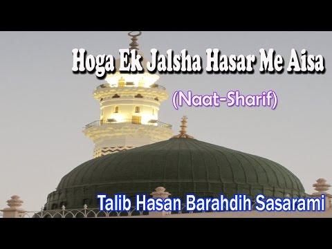 Hoga Ek Jalsha Hasar Me Aisa ☪☪ Latest Naat Sharif New Videos ☪☪ Talib Hasan Barahdih Sasarami [HD]