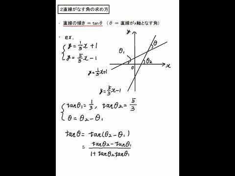 なす 角 2 直線 の