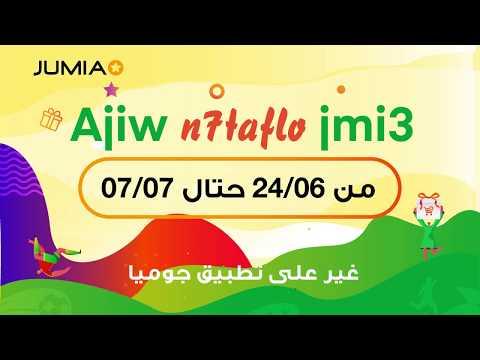 Promo Jumia Anniversaire De 2406 Jusquà 0707 Promotion Au Maroc
