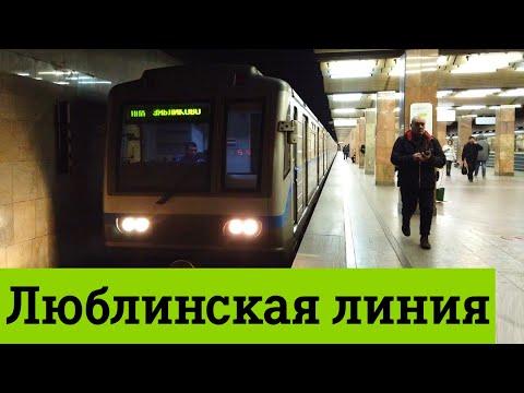 Люблинская линия Московского метро