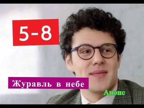 Журавль в небе сериал Содержание с 5 по 8 серии. Анонс свежих серий