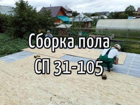 Сборка щитов для пола. СП 31-105