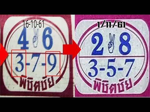 เลขเด็ดหมอไพศาล เลขเด็ดงวดนี้ 16 มกราคม 2558 เลขนำโชคโดยคุณหมอไพศาล งวด 16/1/2558 ห้ามพลาด รวย ไปดูเลขเด็ดหมอไพศาลกันเลย เลขหมอไพศาล รวยๆ 16 /1/58