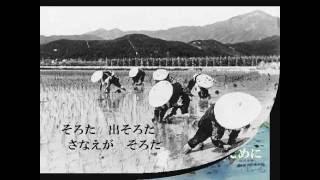 Publication Date: 2016-09-29 | Video Title: 田植え 文部省唱歌 国民学校2年 (昭和17年)