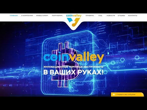 """Coin Valley"" - SCAM"