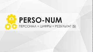 Perso-num. СДО (система дистанционного обучения)