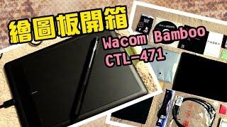 【彌奈實況】繪圖板開箱《Wacom Bamboo CTL-471》- 百寶箱的概念