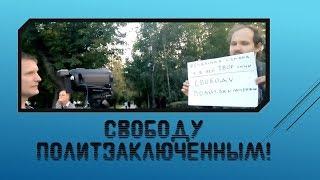 """⚠️""""Свободу политзаключенным!"""" - одиночный пикет около памятника Высоцкому в Москве"""
