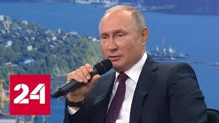 Цены на жилье, льготное обучение и проблемы дольщиков: во Владивостоке Путин встретился с обществе…