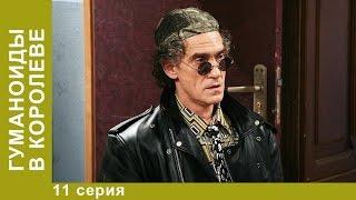 Гуманоиды в Королёве. 11 Серия. Сериал. Комедия. Амедиа