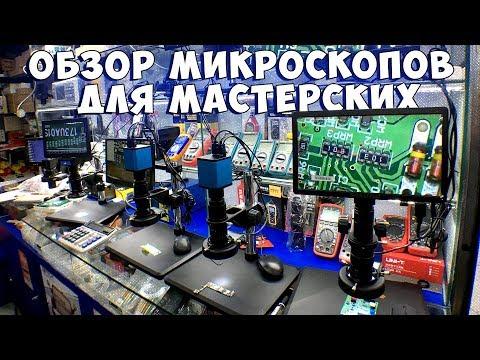 Обзор микроскопов для мастерских