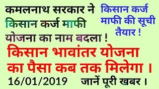 MP Kisan Karj Maphi List 2019 ! Kisan Bhavanter Yojna ! Current News ! More Creative