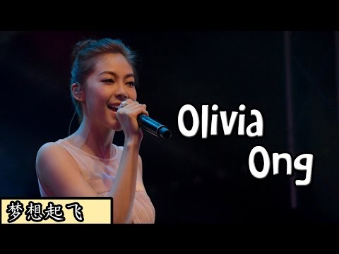 [NEW] Olivia Ong-梦想起飞 (SUNTEC COUNTDOWN)