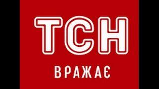 ТСН ефір наживо TSN channel live новини сьогодні