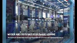 КРТВ. Музей КМЗ получил отдельное здание