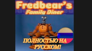 All FNaF VHS Tapes на русском   By Squimpus McGrimpus