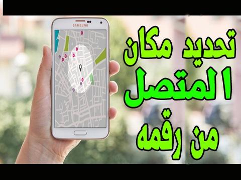 برنامج تحديد مكان المتصل بالعنوان والشارع 2017 Youtube