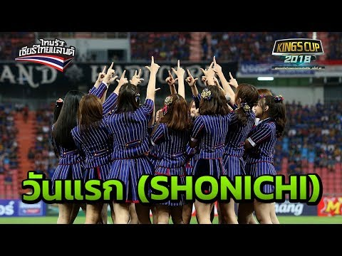 BNK48 เปิดตัวซิงเกิลใหม่ วันแรก SHONICHI | ThairathTV (FULL)