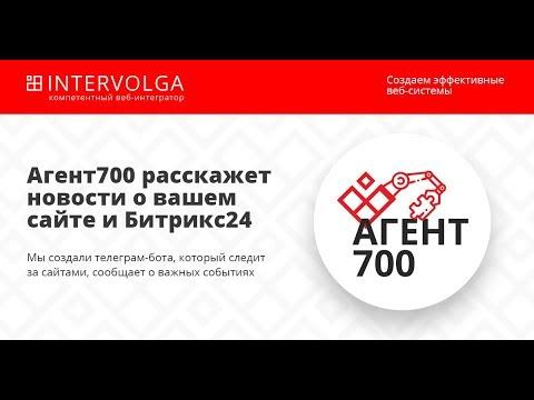 Установка Телеграм-бота Агент700 на Битрикс за 1 минуту // ИНТЕРВОЛГА