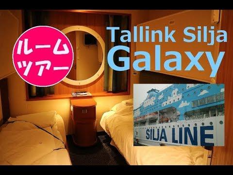Tallink Silja Line Galaxy Room Tour タリンクシリヤラインギャラクシー号お部屋紹介♪